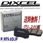 制動力 耐熱性UP ブレーキパッド EXTRAspeed(ESタイプ) リア用 12/08〜 アウディ S7 4.0 QUATTRO 4GCEUL ※センサー付属