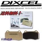 ブレーキパッド ディクセル Mタイプ 84〜 ローバー ミニ 12インチホイール車 (99X XKE22 XN12/12A) フロント用 [ノベルティ]
