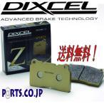 ブレーキパッド Zタイプ リア用 12/08〜 アウディ S7 4.0 QUATTRO 4GCEUL ※センサー付属