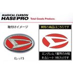 メール便対応/送料無料 マジカルカーボン リアエンブレムシート レッド L650S/L660S ミラジーノ