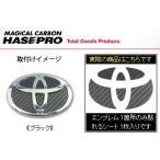 メール便対応/送料無料 マジカルカーボン リアエンブレムシート ブラック TRH200系 ハイエースワゴン