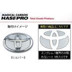 メール便対応/送料無料 マジカルカーボン リアエンブレムシート シルバー TRH200系 ハイエースワゴン