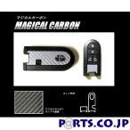 ハセプロ マジカルカーボン スマートキー トヨタ ブラック タンク M900系 2016/11〜