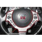 HASEPRO(ハセ・プロ)  マジカルアートレザー ステアリングホイールスイッチパネル レッド CBA-35R GTR (2007.12〜)