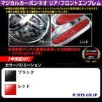 代引不可/メール便発送 マジカルカーボンNEOエンブレム フロントエンブレム ブラック ホンダ S660 JW5 (2015/4〜)