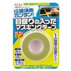 エーモン 目盛り付きマスキングテープ 1693 (メール便発送/送料無料) ポイント消化