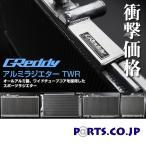 GReddy アルミラジエター TW-R JB23W ジムニー (01.12〜) K6A