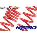 TANABE(タナベ) サステックNF210 ローダウンスプリング 06/6〜 AHR20W エスティマ ハイブリッド