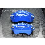WEBER SPORTS キャリパーカバー 前後セット レガシィ ツーリングワゴン BRG (2.0GT DIT) ブルー