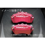 WEBERSPORTS レクサス IS300h AVE30 F-SPORT キャリパーカバー リア ピンク