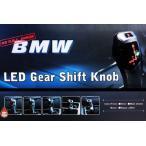 Fルックシフトノブ LEDインジケーター付 右ハンドル車用 適応車種 BMW E84/E87/E90/E92/E93/E89