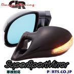 トヨタ ヴィッツ NCP/SCP10系 (1999〜2005) DTM2ミラー LED ブラック ミラー面電動調整 右ハンドル