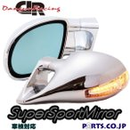 トヨタ ヴィッツ SCP/KSP90系 (2005〜2010) DTM2ミラー LED クローム ミラー面電動調整 右ハンドル [特価] SALE