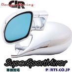 トヨタ ヴィッツ SCP/KSP90系 (2005〜2010) DTMミラー クローム ミラー面手動調整 右ハンドル [特価] SALE