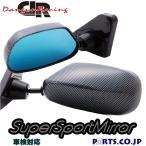 トヨタ ヴィッツ SCP/KSP90系 (2005〜2010) GT2ミラー カーボンルック ミラー面手動調整 右ハンドル [特価] SALE