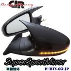 GTSミラー LED ブラック ミラー面電動調整 左ハンドル クライスラー PTクルーザー [2000〜2010]