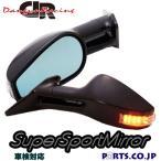スバル インプレッサ GD/GG系 (2000〜2007) ROSSOミラー LED ブラック ミラー面電動調整 右ハンドル