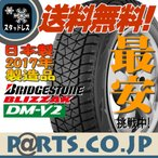 [即日出荷] ブリヂストン BLIZZAK DM-V2 225/65R17 [2017年製] 送料無料 スタッドレスタイヤ