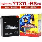 365日1年保証付 バッテリーマン バイクバッテリー BMX7L-BS YTX7L-BS互換 充電済み