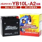 バイクバッテリー 1年保証 安心と低価格 バッテリーマン BMB10L-A2[YB10L-A2 互換][液入充電済]の画像