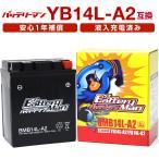 バッテリーマン バイク 密閉型MFバッテリー (メンテフリー) BMB14L-A2(YB14L-A2 互換)(液入充電済)  CXカ