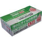 エ-モン工業 ポイパック 4.5L 1604【オイル特集】