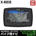 送料無料 X-RIDE(エクスライド) 2017モデル バイク用ナビ メーカー品番:RM-XR555XL 1セット