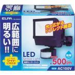 取寄 ESL-W1201AC LEDセンサーライト ESLーW1201AC ELPA(エルパ) 1個