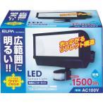 取寄 ESL-W2801AC LEDセンサーライト ESLーW2801AC ELPA(エルパ) 1個
