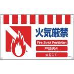 取寄 NTW4L-5 4ヶ国語入りタンカン標識ワイド 火気厳禁 グリーンクロス 1枚