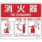 取寄 66012 消防標識 消火器使用法 215×250mm スタンド取付タイプ 塩ビ 日本緑十字社 1枚