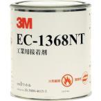 取寄 EC1368NT 1L 溶剤型接着剤 EC1368NT 1L 3M(スリーエム) 黄色 1缶
