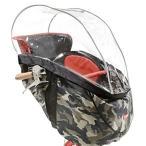 OGK RCH-003 InRedコラボ 迷彩柄 まえ幼児座席用ソフト風防レインカバー
