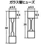 白熱電球 ヒューズ B-GF0725 ガラス管ヒューズ25mm 7A M&H(エムアンドエイチ) 白熱電球 ヒューズ 1箱(10個入)
