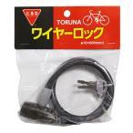 バイク 自転車 防犯 TORUNA(とるな) TORUNA26 ワイヤーロック ブラック 品番:TORUNA26