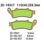 ショッピングVesrah Vesrah(べスラ) ZD-165/2CT シンタードメタルスポーツパッド メーカー品番:ZD-165/2CT 1セット