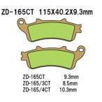 ショッピングVesrah Vesrah(べスラ) ZD-165/3CT シンタードメタルスポーツパッド メーカー品番:ZD-165/3CT 1セット