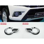 ハイラックス HILUX 新型 海外 トヨタ純正 フォグ ランプ ガーニッシュ カバー フォグライト