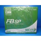 送料込 新品 古河バッテリー FBSP 85D26R  安心の国産バッテリーが本当に安い 即日発送可能 無料にて廃バッテリー引取