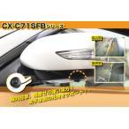送料込 キャストレード 車載用 高画質カラーマルチサイドカメラ CX-C71SFB-i ブラック