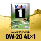 モービル1 Mobil1 エンジンオイル SN/GF-5 0W-20/0W20 4L缶 送料サイズ60