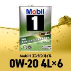 モービル1 Mobil1 エンジンオイル SN/GF-5 0W-20/0W20 4L缶 6本セット 送料サイズ60