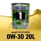 モービル1 Mobil1 エンジンオイル SN/GF-5 0W-30/0W30 20L缶 ペール缶 送料サイズ60