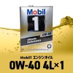 モービル1 Mobil1 エンジンオイル SN 0W-40/0W40 4L缶 送料サイズ60