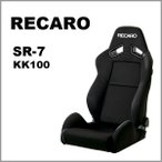 RECARO (レカロ) SR-7 KK100 ブラック 送料無料