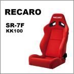 RECARO (レカロ) SR-7F KK100 レッド 送料無料