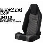 RECARO (レカロ) LX-F IM110 ハーモニアx3Dエア 送料無料