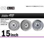 ENKEI/エンケイ アルミホイール ENKEI92 15x7J 4/114.3 38 シルバー with マシンドリップ 1本単品 送料160サイズ