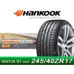 Hankook/ハンコック タイヤ 1本 VENTUS S1 evo2/ヴェンタスS1エヴォ2(K117) 245/40R17 送料サイズ200