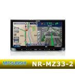 MITSUBISHI/三菱電機 ワンセグ専用TVチューナー内蔵7V型/DVD/CD/Bluetooth内蔵メモリーナビゲーションシステム 商品型番:NR-MZ33-2 送料サイズ80